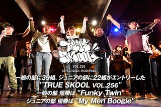 TRUE SKOOL VOL.256