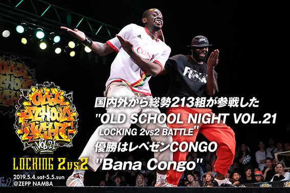 OLD SCHOOL NIGHT VOL.21 LOCKING 2vs2 BATTLE
