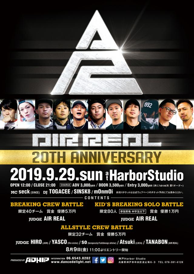 AIR REAL 20th ANNIVERSARY