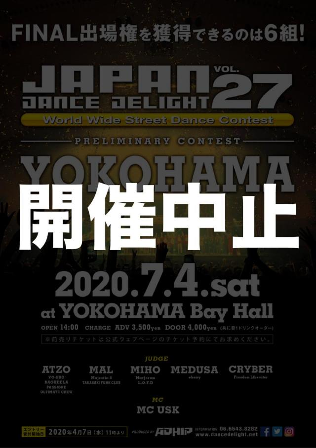 JAPAN DANCE DELIGHT VOL.27 横浜大会