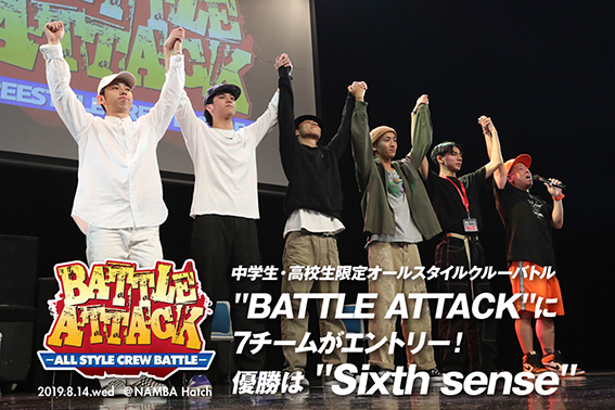 BATTLE ATTACK!!-ALLSTYLE CREW BATTLE-