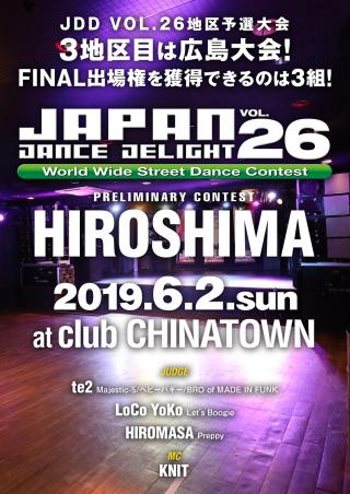 JAPAN DANCE DELIGHT VOL.26 広島大会