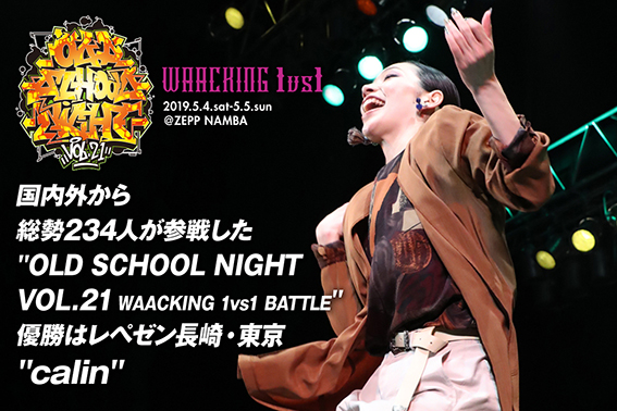OLD SCHOOL NIGHT VOL.26 WAACKING 1vs1 BATTLE