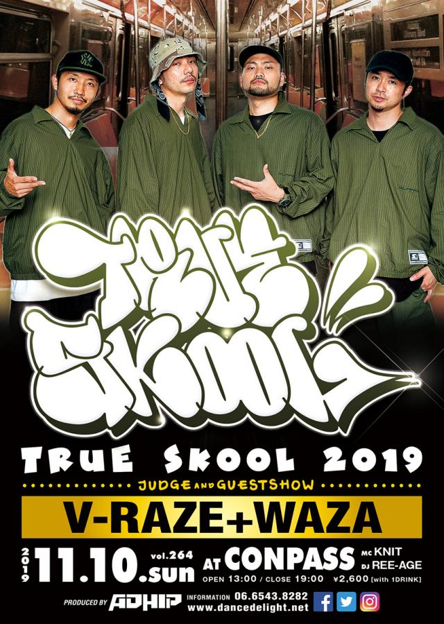 TRUE SKOOL VOL.264