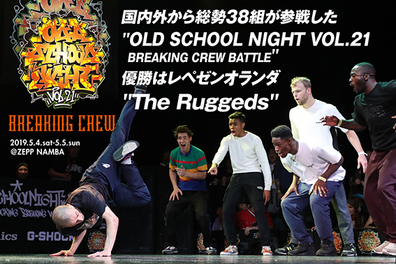 OLD SCHOOL NIGHT VOL.21 BREAKING CREW BATTLE