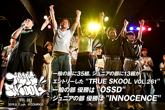 TRUE SKOOL VOL.261