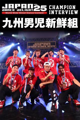 JDD VOL.25 CHAMPION INTERVIEW 九州男児新鮮5