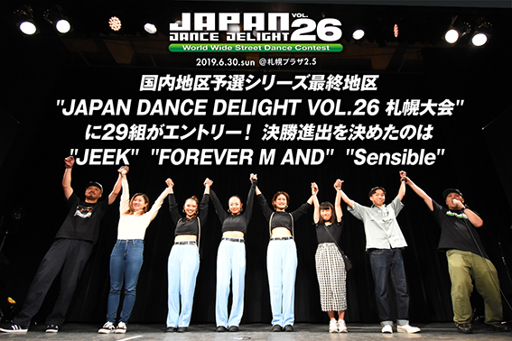 JAPAN DANCE DELIGHT VOL.26 札幌大会
