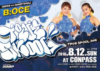 TRUE SKOOL VOL.249