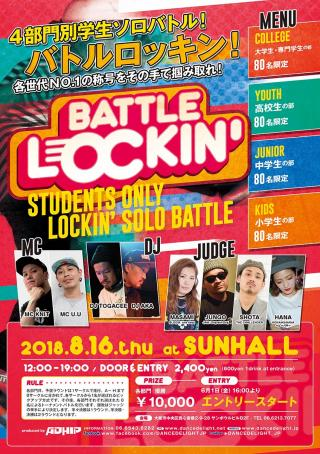 BATTLE LOCKIN' -STUDENTS ONLY LOCKIN' SOLO BATTLE-
