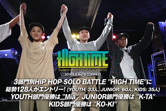 HIGH TIME -Students only HIP HOP SOLO BATTLE-