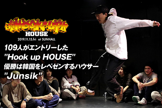 Hook up HOUSE