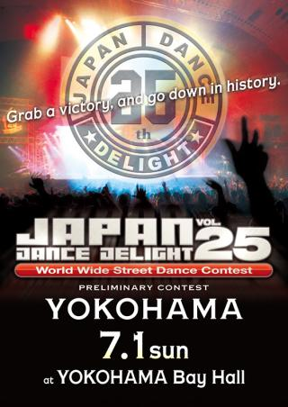 JAPAN DANCE DELIGHT VOL.25 横浜大会