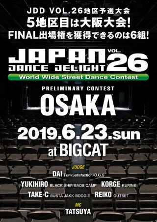 JAPAN DANCE DELIGHT VOL.26大阪大会