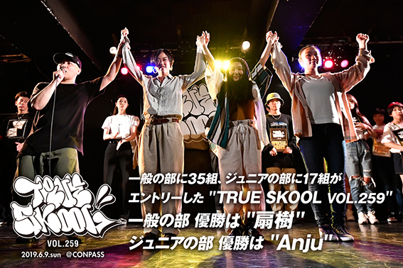 TRUE SKOOL VOL.259