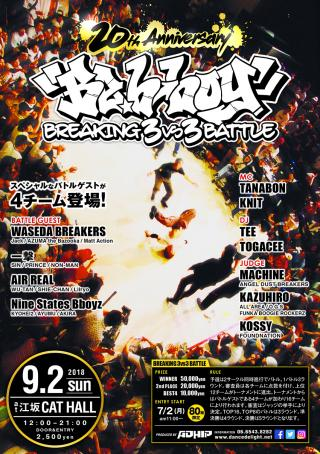 Be.b-boy 20th Anniversary -BREAKING 3vs3 BATTLE-