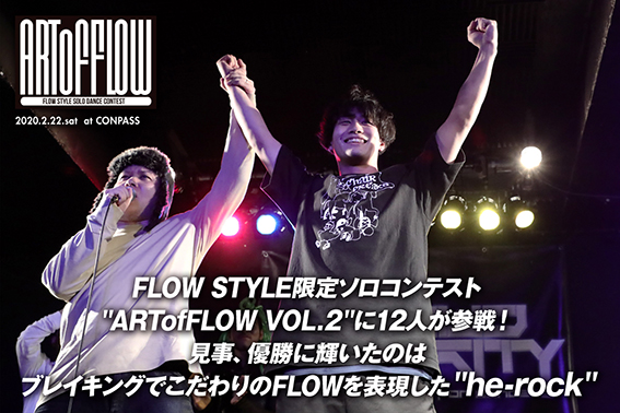 ARTofFLOW VOL.2