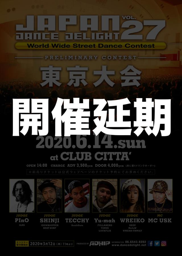 JAPAN DANCE DELIGHT VOL.27 東京大会