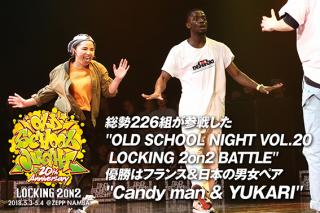OLD SCHOOL NIGHT VOL.20 LOCKING 2on2 BATTLE