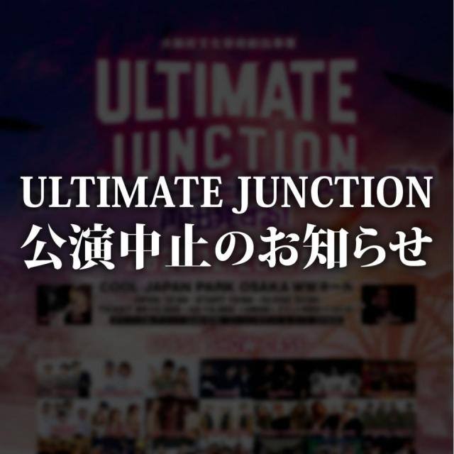 ULTIMATE JUNCTION公演中止のお知らせ