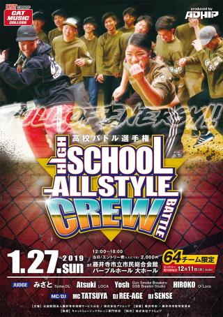 HIGH SCHOOL ALLSTYLE CREW BATTLE-高校バトル選手権-