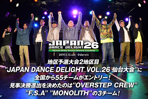 JAPAN DANCE DELIGHT VOL.26 仙台大会