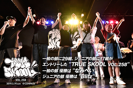 TRUE SKOOL VOL.258