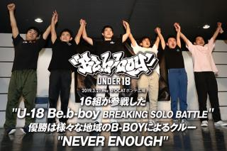 U-18 Be.b-boy BREAKING CREW BATTLE