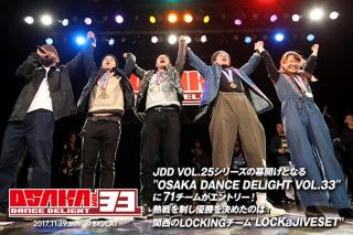 OSAKA DANCE DELIGHT VOL.33