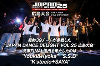 JAPAN DANCE DELIGHT VOL.25 広島大会