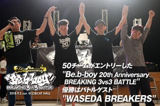 Be.b-boy 20th Anniversary BREAKING 3vs3 BATTLE