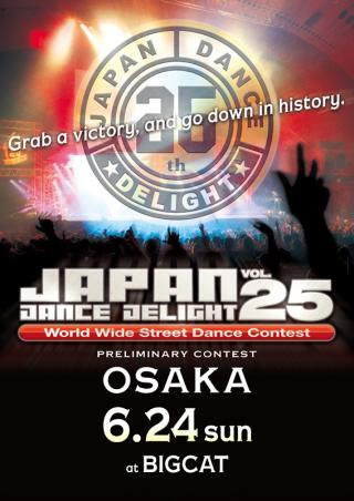 JAPAN DANCE DELIGHT VOL.25 大阪大会