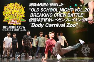 OLD SCHOOL NIGHT VOL.20 BREAKING CREW BATTLE
