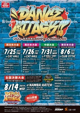 DANCE ATTACK 全国決勝大会/BATTLE ATTACK