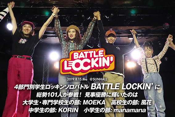 BATTLE LOCKIN'