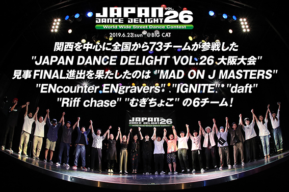 JAPAN DANCE DELIGHT VOL.26 大阪大会