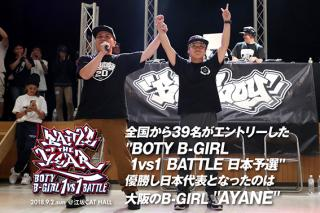 BOTY B-GIRL 1vs1 BATTLE日本予選