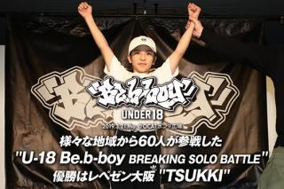 U-18 Be.b-boy BREAKING SOLO BATTLE