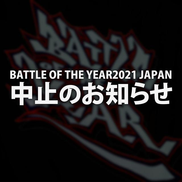 BATTLE OF THE YEAR 2021 JAPAN中止のお知らせ