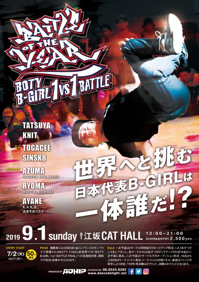 BOTY B-GIRL 1vs1 BATTLE