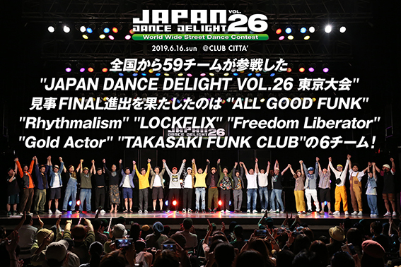 JAPAN DANCE DELIGHT VOL.26東京大会